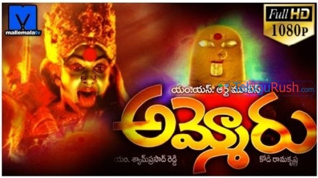026-best-telugu-horror-movies-5-ammoru