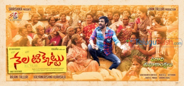 029 nela ticket movie review