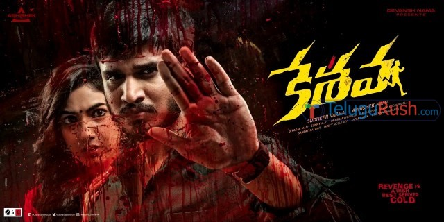 056 keshava movie review