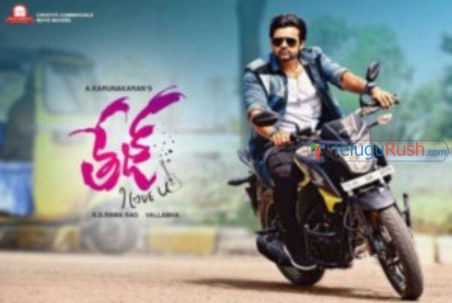063 tej i love you movie review