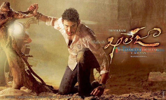 077 khaleja movie script analysis