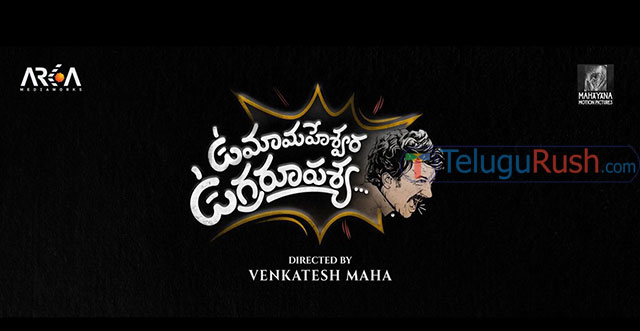 Baahubali and C/o Kancharapalem teams collaborate for UMUR